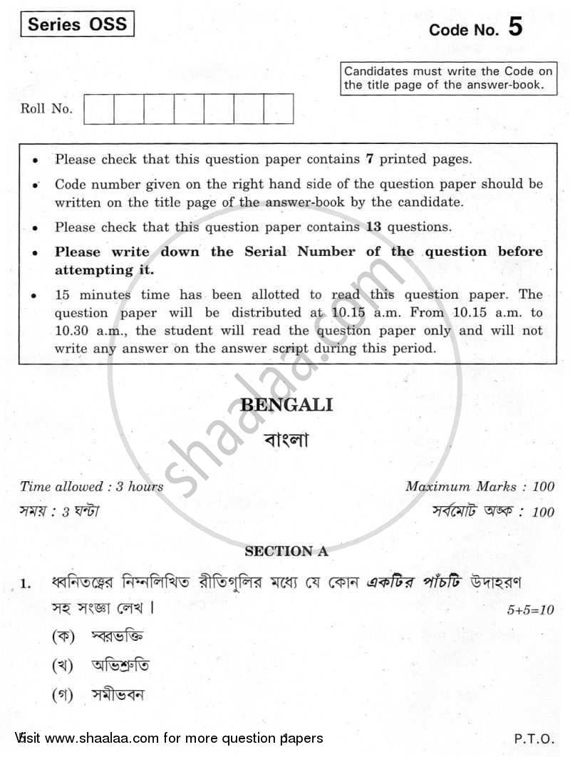 Question Paper - Bengali 2009-2010 - CBSE 12th - Class 12 - CBSE (Central Board of Secondary Education) with PDF download
