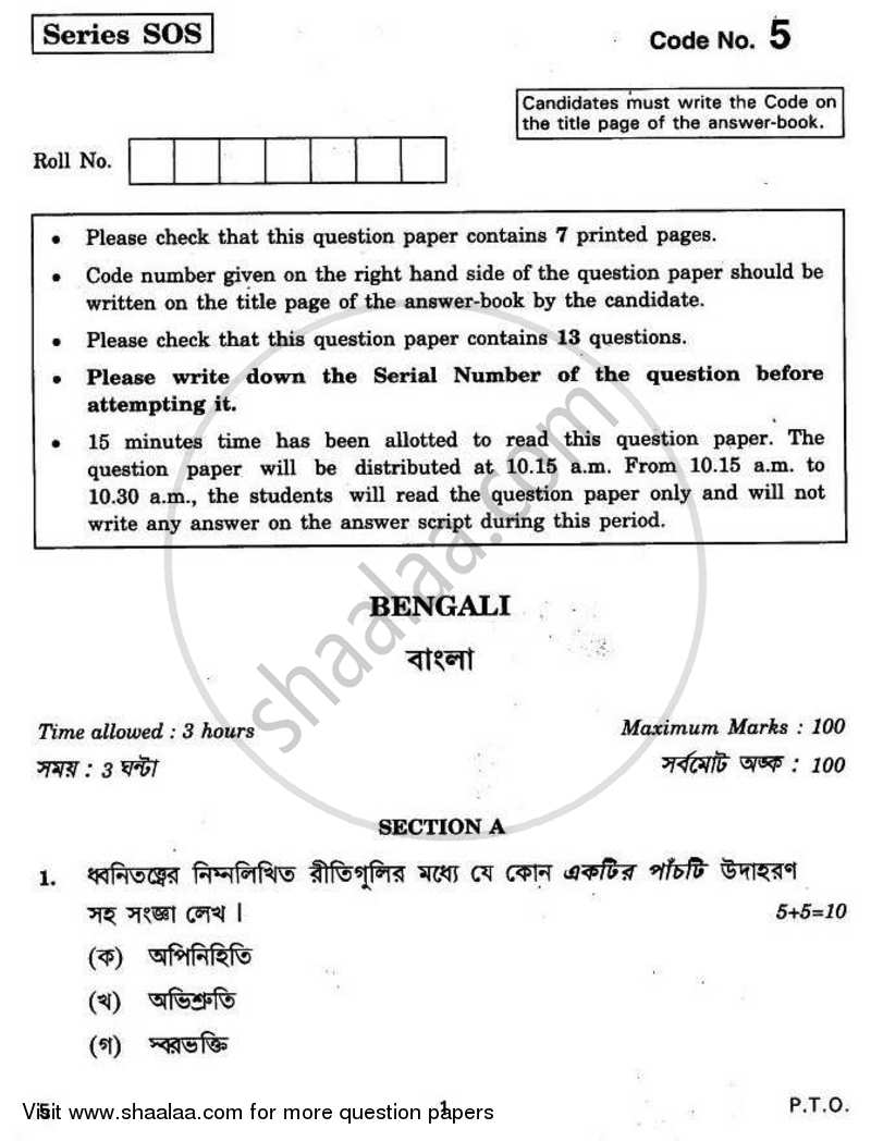 Question Paper - Bengali 2010 - 2011 - CBSE 12th - Class 12 - CBSE (Central Board of Secondary Education)