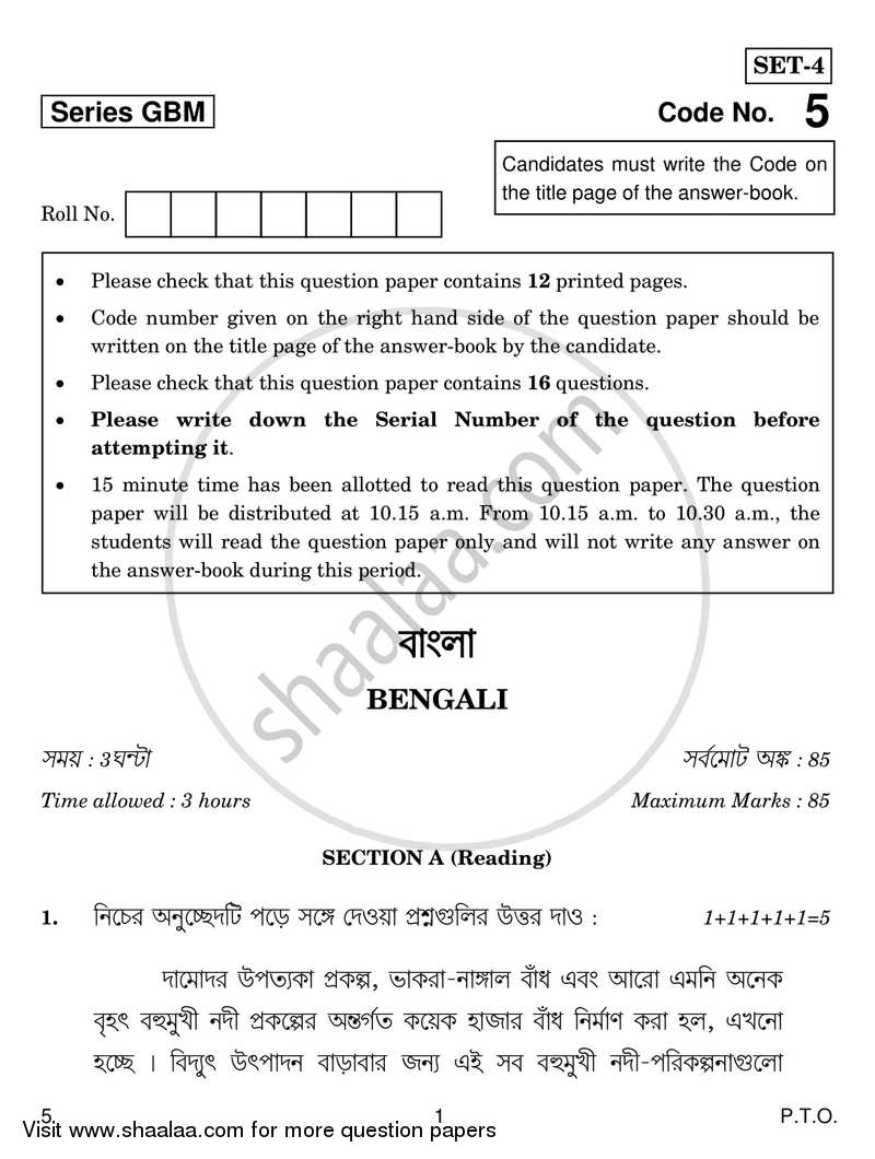 Question Paper - Bengali 2016 - 2017 - CBSE 12th - Class 12 - CBSE (Central Board of Secondary Education) (CBSE)
