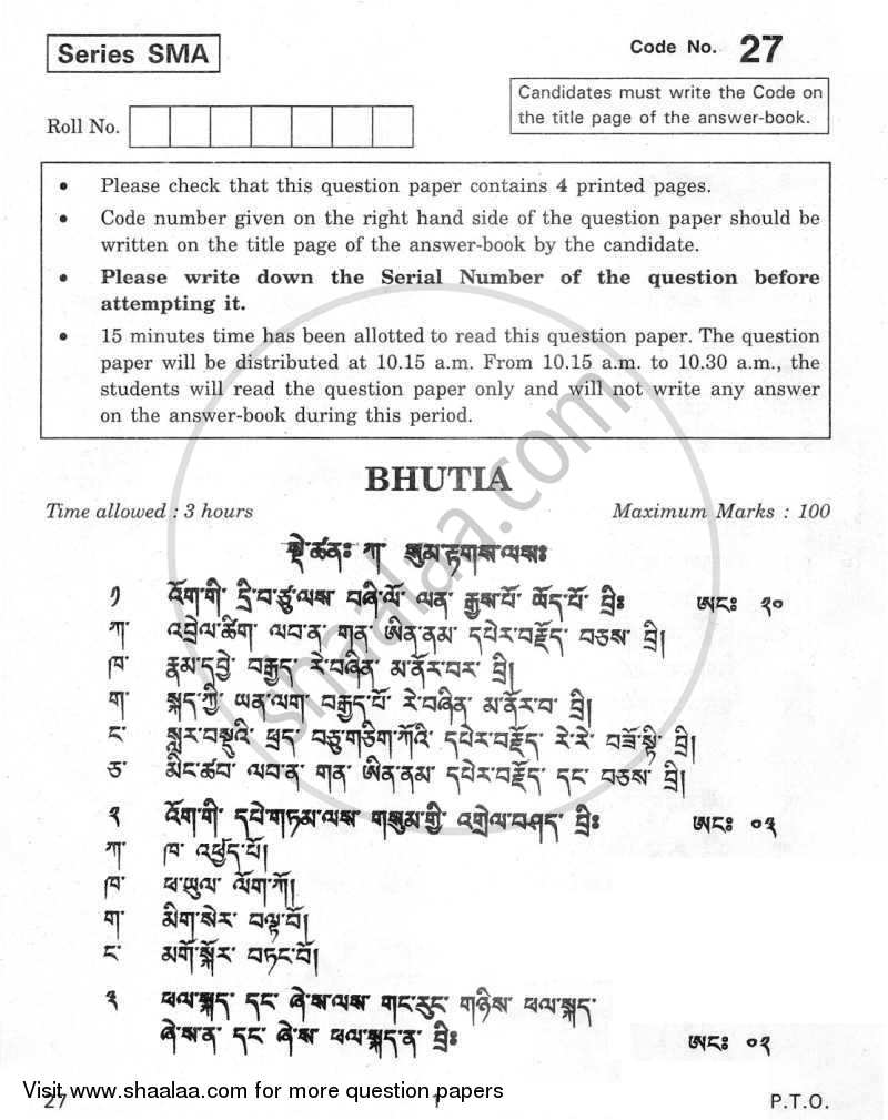 Question Paper - Bhutia 2011 - 2012 - CBSE 12th - Class 12 - CBSE (Central Board of Secondary Education)