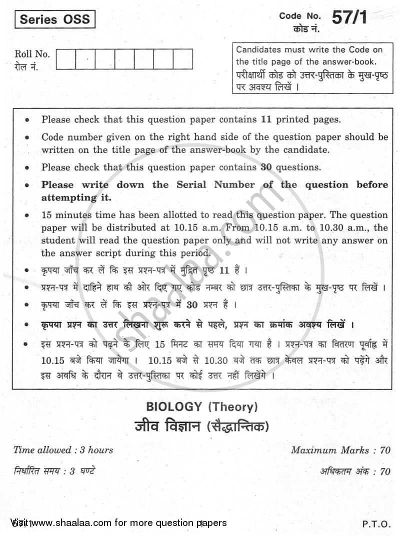 Question Paper - Biology 2009 - 2010 - CBSE 12th - Class 12 - CBSE (Central Board of Secondary Education)