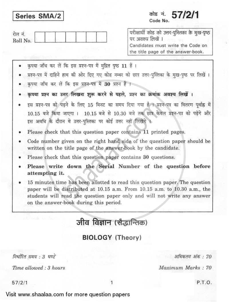 Biology 2011-2012 - CBSE 12th - Class 12 - CBSE (Central Board of Secondary Education) question paper with PDF download