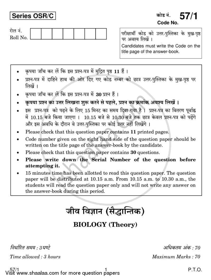 Question Paper - Biology 2013 - 2014 - CBSE 12th - Class 12 - CBSE (Central Board of Secondary Education)