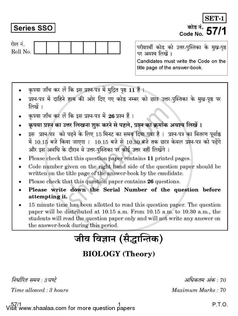 Question Paper - Biology 2014-2015 - CBSE 12th - Class 12 - CBSE (Central Board of Secondary Education) with PDF download
