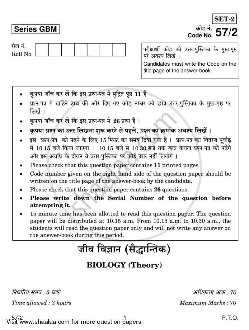 Biology 2016-2017 CBSE (Arts) Class 12 All India Set 2 question