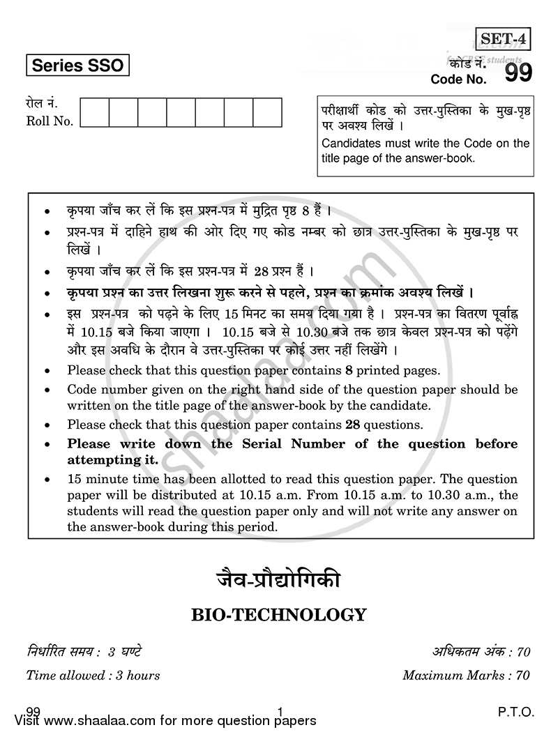 Question Paper - Biotechnology 2014 - 2015 - CBSE 12th - Class 12 - CBSE (Central Board of Secondary Education)