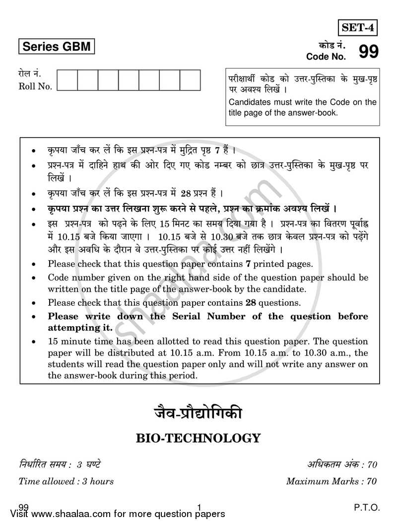 Question Paper - Biotechnology 2016 - 2017 - CBSE 12th - Class 12 - CBSE (Central Board of Secondary Education)