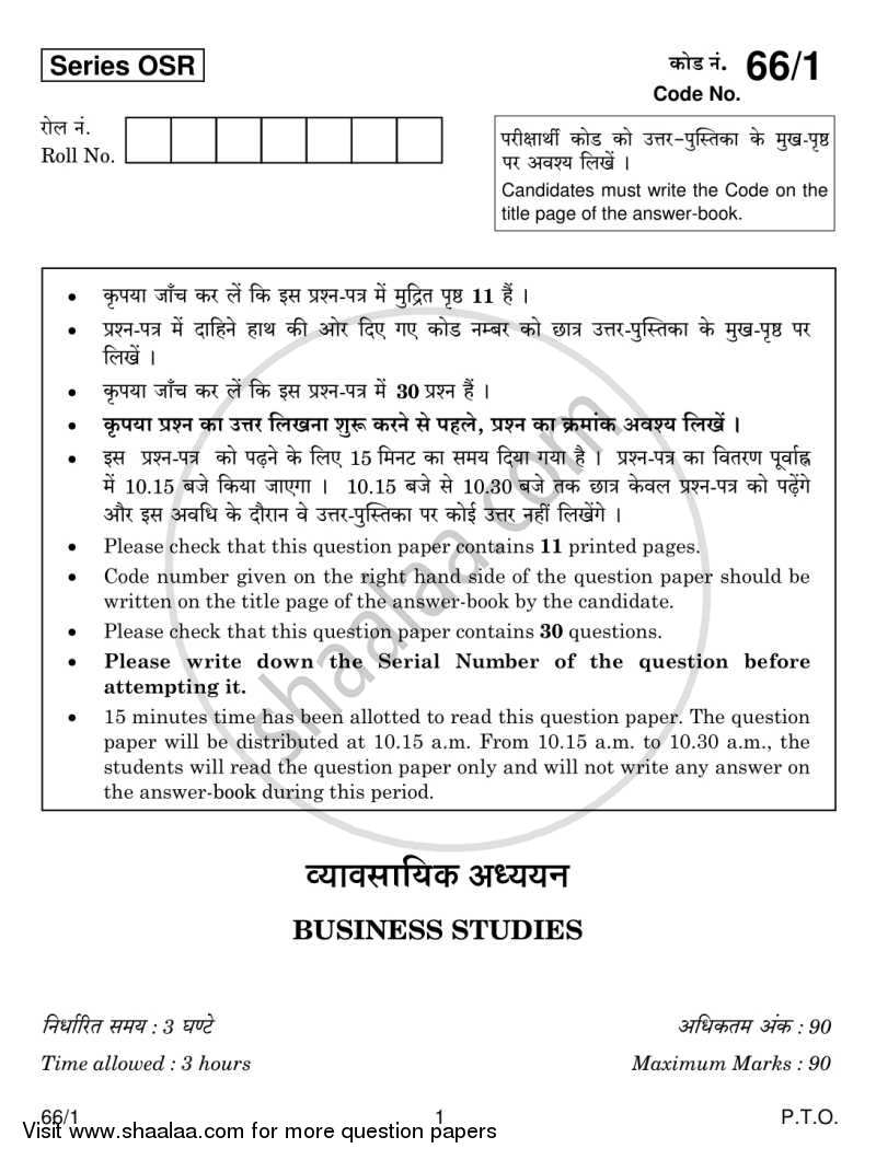 Question Paper - Business Studies 2013 - 2014 - CBSE 12th - Class 12 - CBSE (Central Board of Secondary Education)