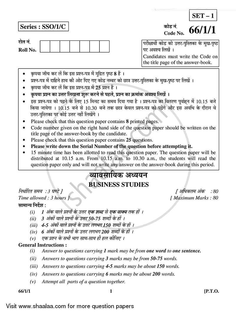 business studies question paper class 11