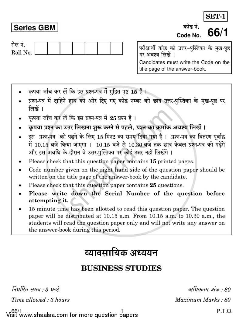 Question Paper - Business Studies 2016 - 2017 - CBSE 12th - Class 12 - CBSE (Central Board of Secondary Education)