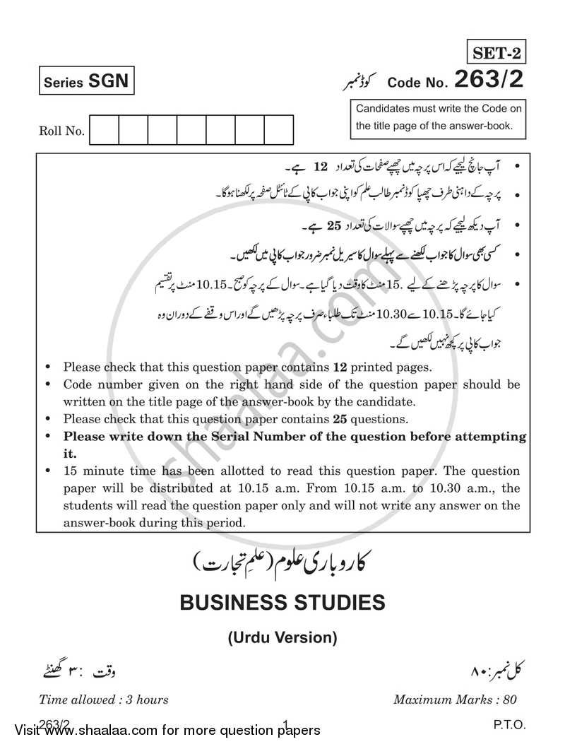Business Studies 2017-2018 - CBSE 12th - Class 12 - CBSE (Central Board of Secondary Education) question paper with PDF download
