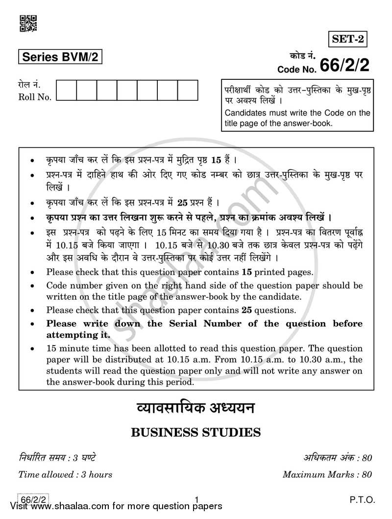 Business Studies 2018-2019 - CBSE 12th - Class 12 - CBSE (Central Board of Secondary Education) question paper with PDF download