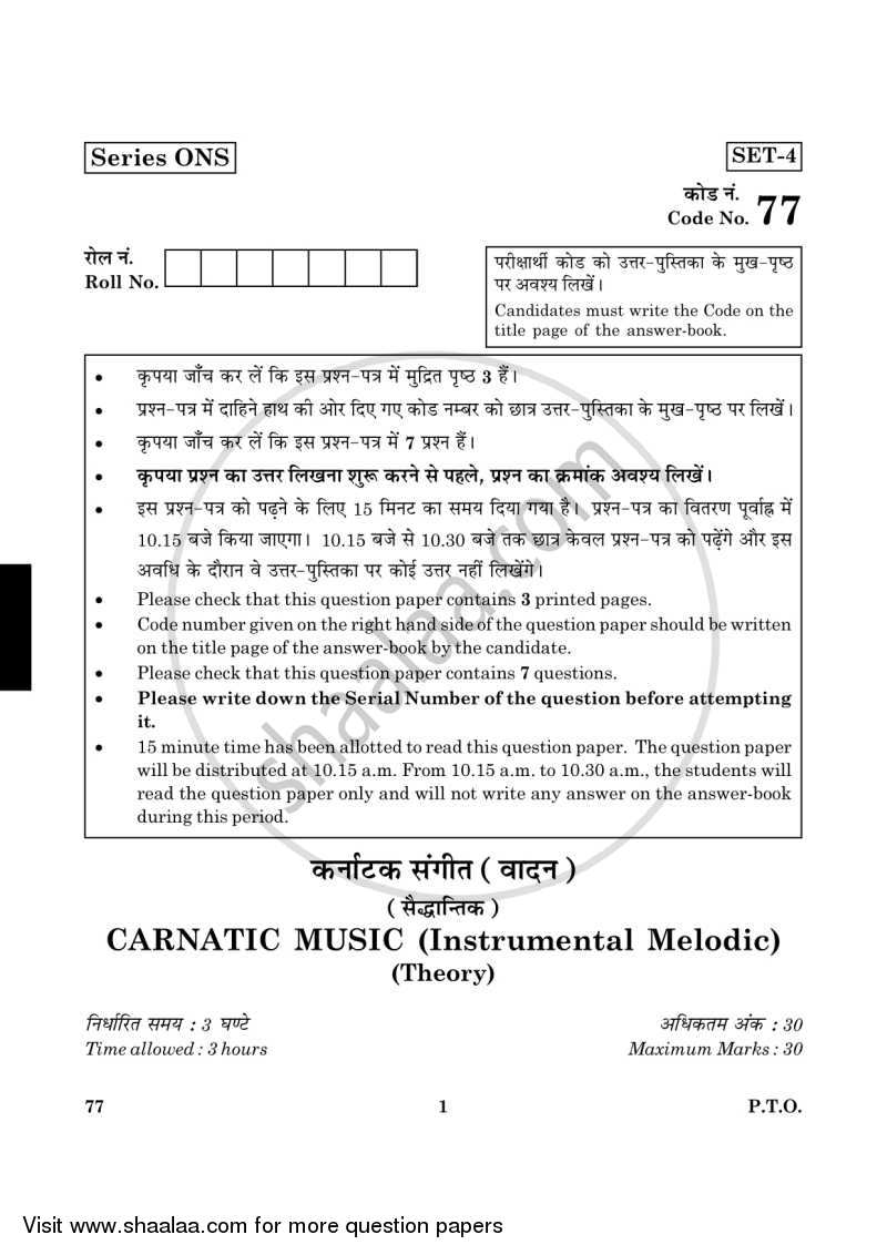 Question Paper - Carnatic Music (Melodic Instrumental) 2015 - 2016 - CBSE 12th - Class 12 - CBSE (Central Board of Secondary Education)