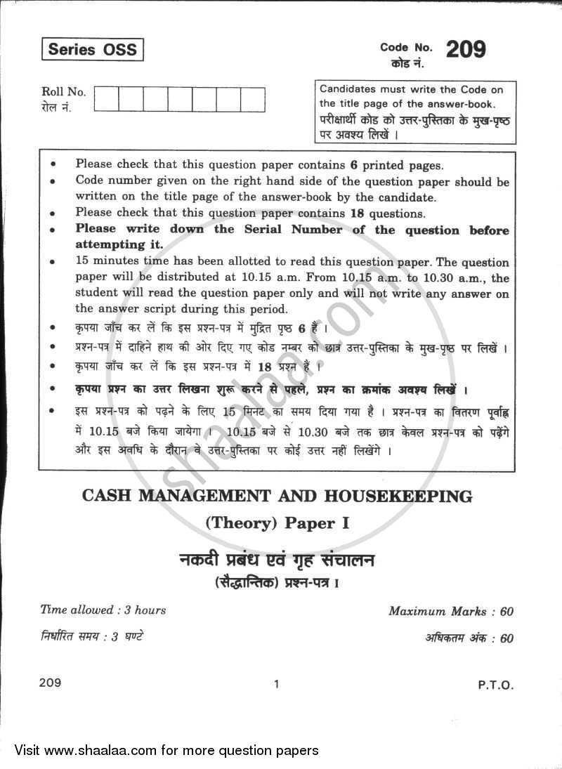 Question Paper - Cash Management and Housekeeping 2009 - 2010 - CBSE 12th - Class 12 - CBSE (Central Board of Secondary Education)