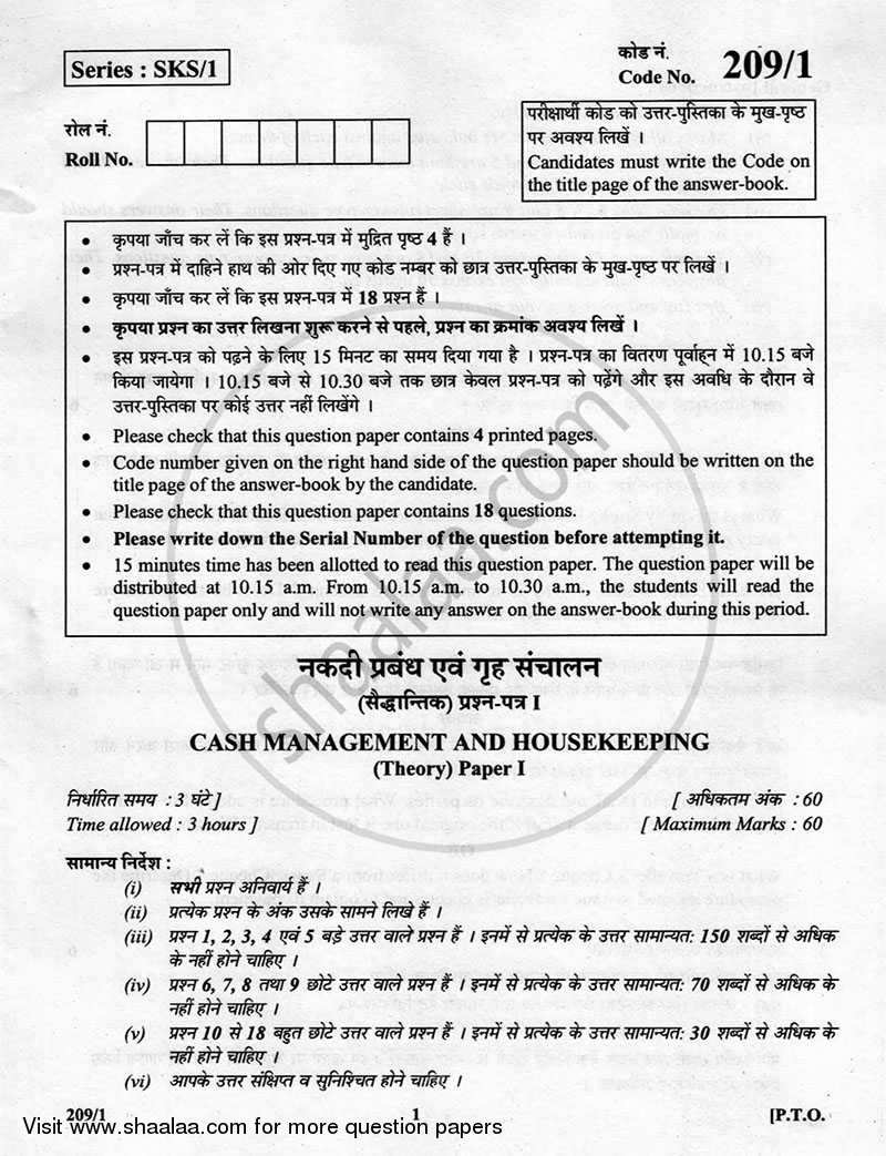 Question Paper - Cash Management and Housekeeping 2012 - 2013 - CBSE 12th - Class 12 - CBSE (Central Board of Secondary Education) (CBSE)