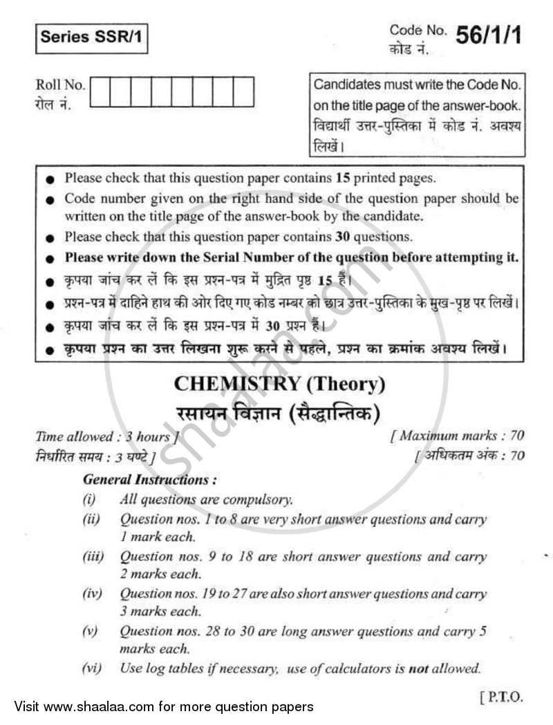 Question Paper - Chemistry 2007 - 2008 - CBSE 12th - Class 12 - CBSE (Central Board of Secondary Education)