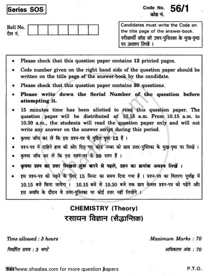 Question Paper - Chemistry 2010 - 2011 - CBSE 12th - Class 12 - CBSE (Central Board of Secondary Education)