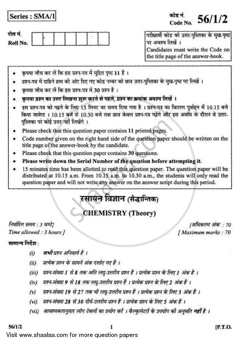 Question Paper - Chemistry 2011 - 2012 - CBSE 12th - Class 12 - CBSE (Central Board of Secondary Education)
