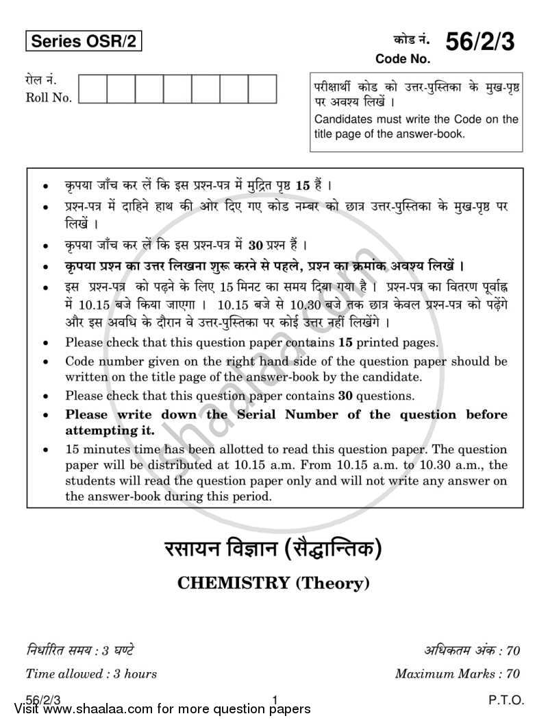 Chemistry 2013-2014 - CBSE 12th - Class 12 - CBSE (Central Board of Secondary Education) question paper with PDF download