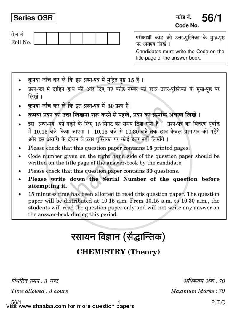 Question Paper - Chemistry 2013 - 2014 - CBSE 12th - Class 12 - CBSE (Central Board of Secondary Education)