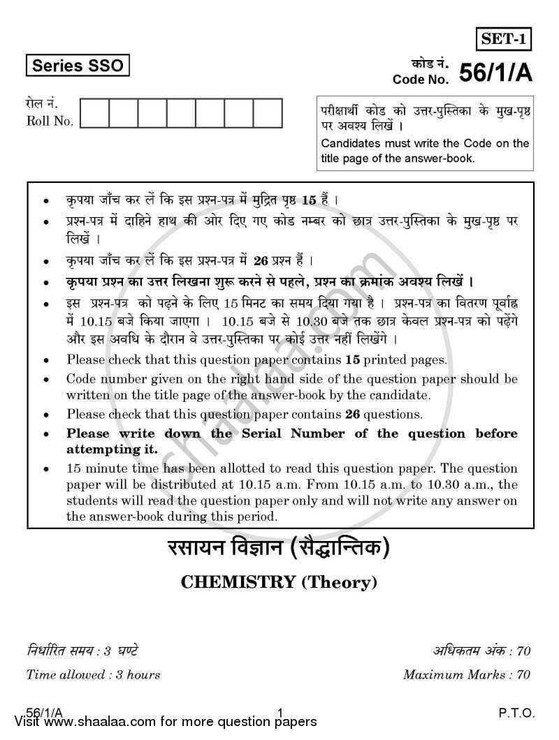 Question Paper - Chemistry 2014-2015 - CBSE 12th - Class 12 - CBSE (Central Board of Secondary Education) with PDF download