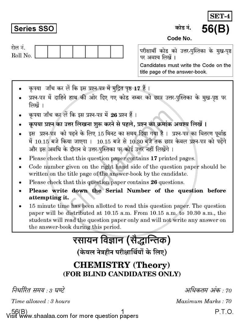 Question Paper - Chemistry 2014 - 2015 - CBSE 12th - Class 12 - CBSE (Central Board of Secondary Education) (CBSE)