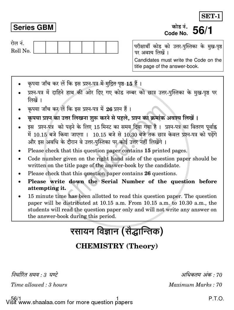Question Paper - Chemistry 2016 - 2017 - CBSE 12th - Class 12 - CBSE (Central Board of Secondary Education)