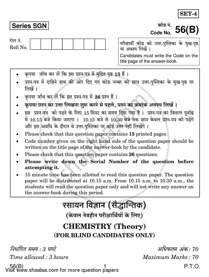 Chemistry 2017-2018 - CBSE 12th - Class 12 - CBSE (Central Board of Secondary Education) question paper with PDF download