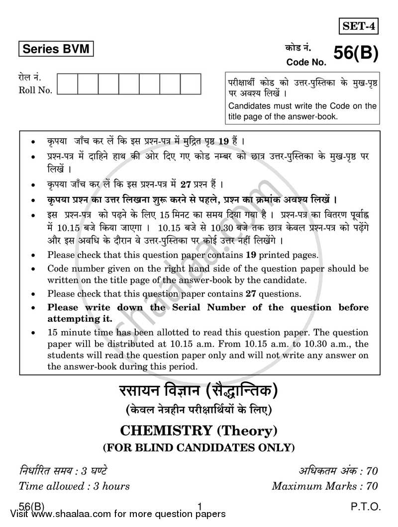 Chemistry 2018-2019 - CBSE 12th - Class 12 - CBSE (Central Board of Secondary Education) question paper with PDF download