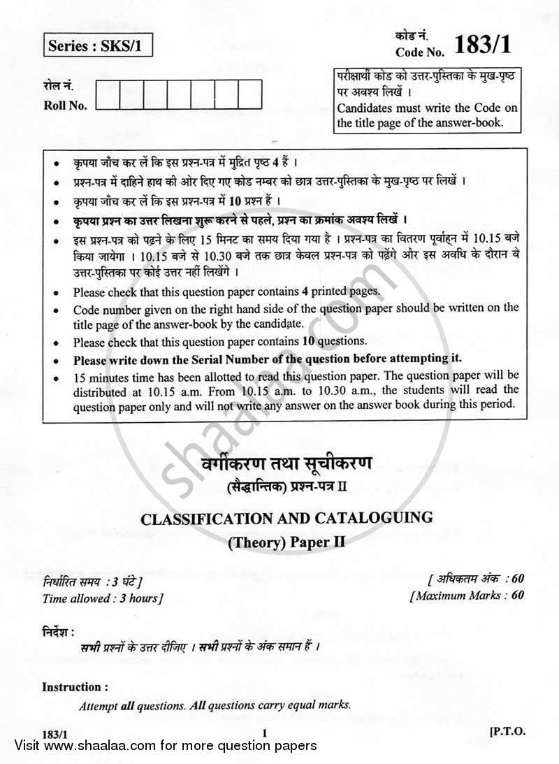 Question Paper - Classification and Cataloguing 2012 - 2013 - CBSE 12th - Class 12 - CBSE (Central Board of Secondary Education)