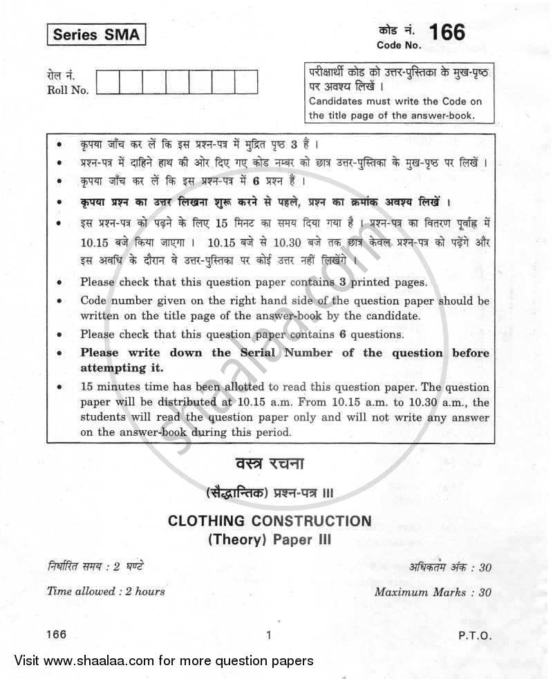 Clothing Construction 2011-2012 - CBSE 12th - Class 12 - CBSE (Central Board of Secondary Education) question paper with PDF download