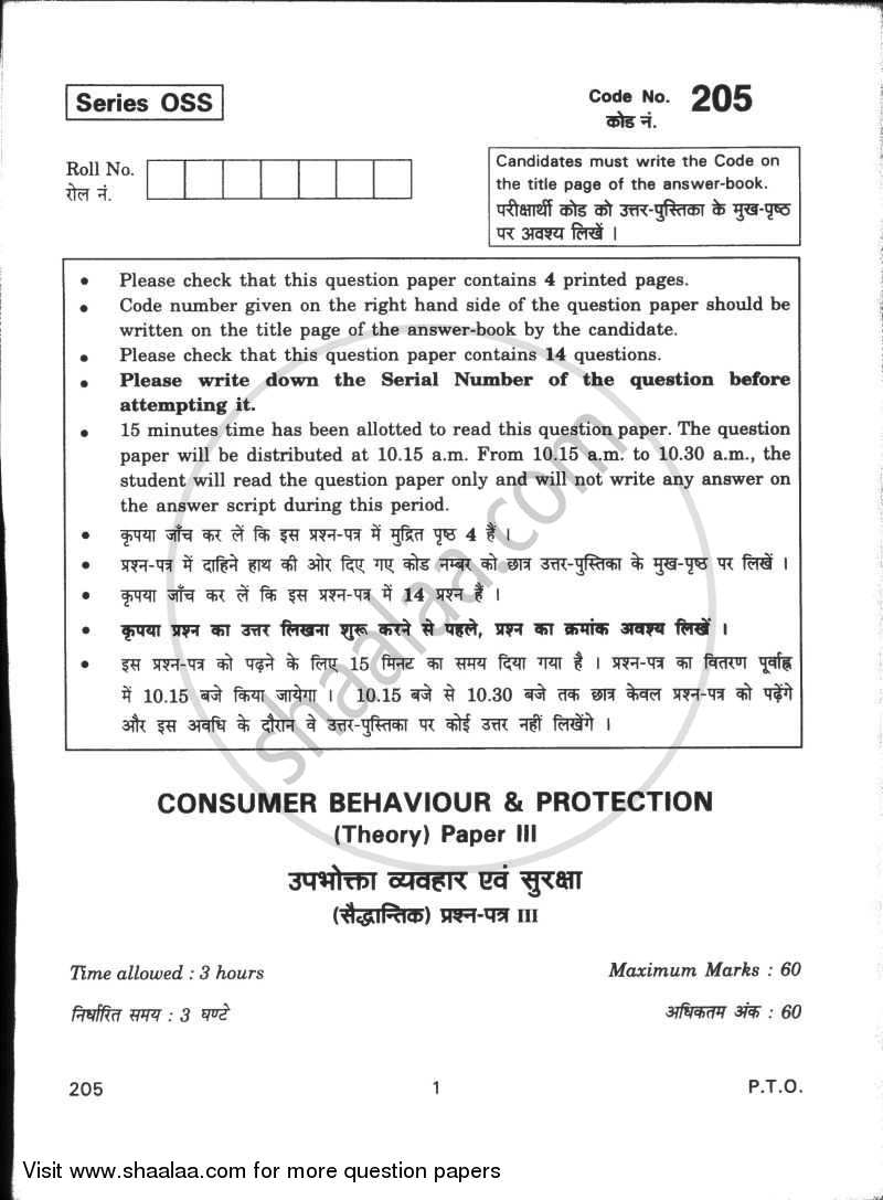 Question Paper - Consumer Behaviour and Protection 2009 - 2010 - CBSE 12th - Class 12 - CBSE (Central Board of Secondary Education) (CBSE)