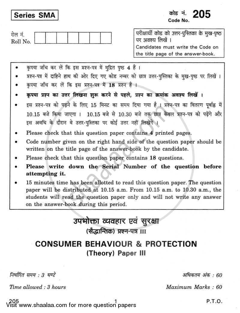 Question Paper - Consumer Behaviour and Protection 2011 - 2012 - CBSE 12th - Class 12 - CBSE (Central Board of Secondary Education)