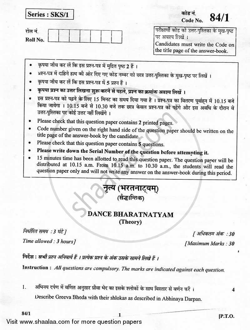 Question Paper - Dance Bharatnatyam 2012 - 2013 - CBSE 12th - Class 12 - CBSE (Central Board of Secondary Education)