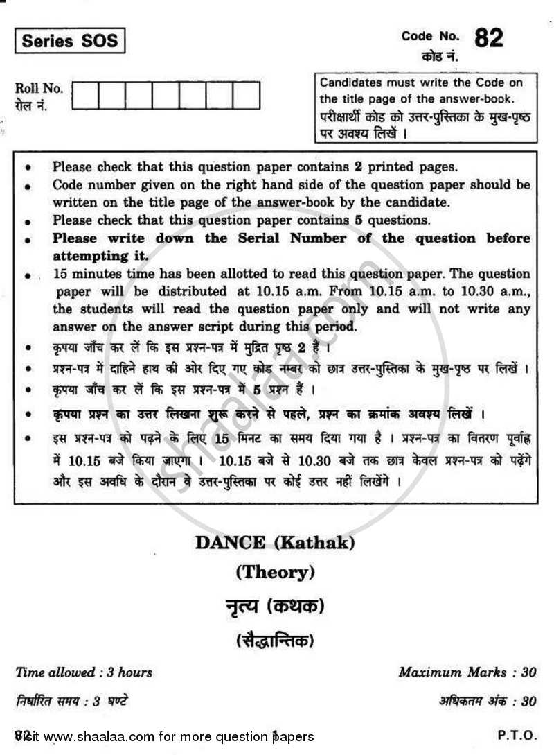 Question Paper - Dance Kathak 2010 - 2011 - CBSE 12th - Class 12 - CBSE (Central Board of Secondary Education)