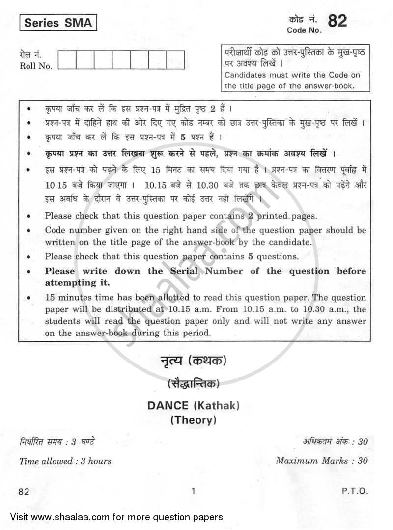 Question Paper - Dance Kathak 2011 - 2012 - CBSE 12th - Class 12 - CBSE (Central Board of Secondary Education)