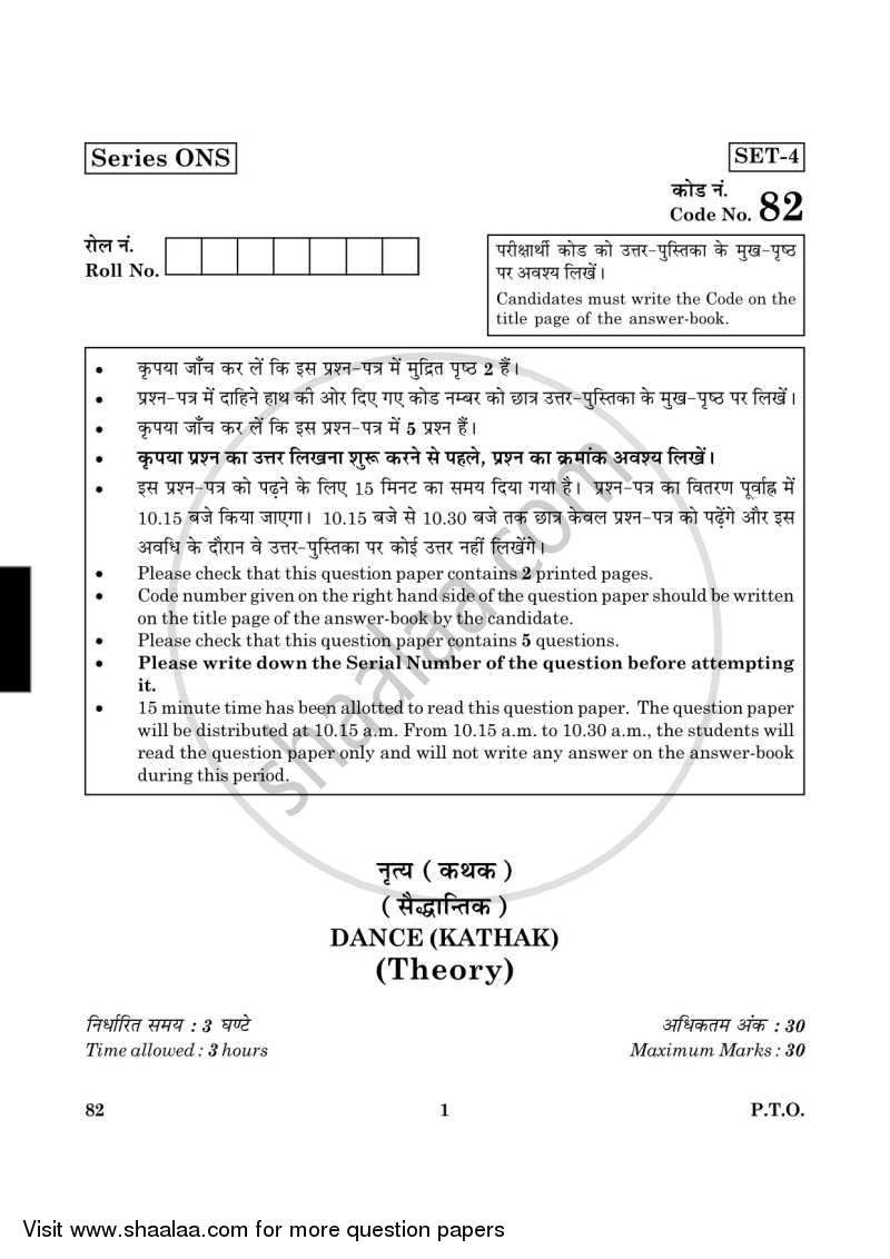 Question Paper - Dance Kathak 2015 - 2016 - CBSE 12th - Class 12 - CBSE (Central Board of Secondary Education)
