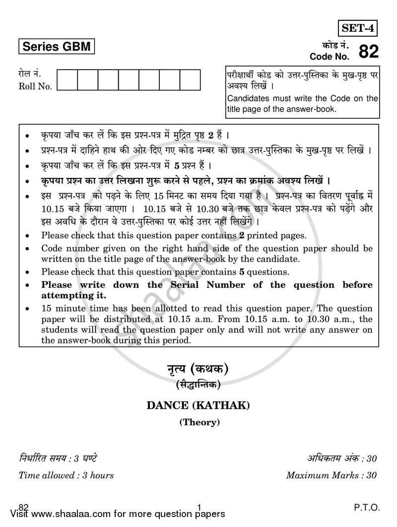 Question Paper - Dance Kathak 2016 - 2017 - CBSE 12th - Class 12 - CBSE (Central Board of Secondary Education)
