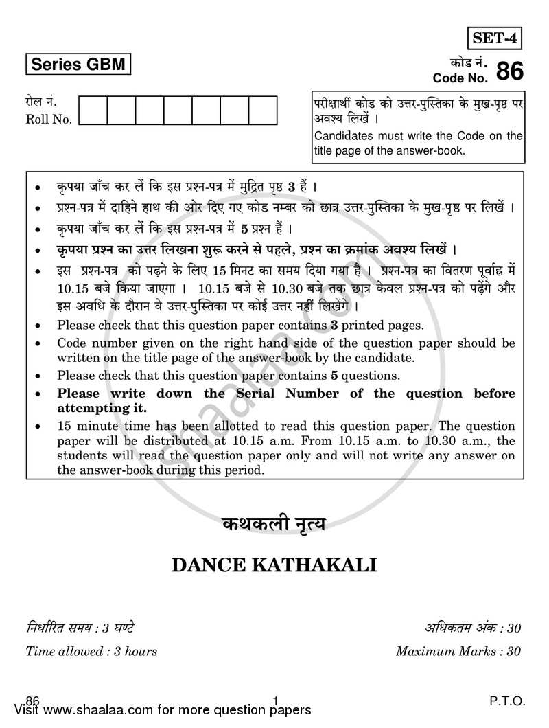 Question Paper - Dance Kathakali 2016 - 2017 - CBSE 12th - Class 12 - CBSE (Central Board of Secondary Education)