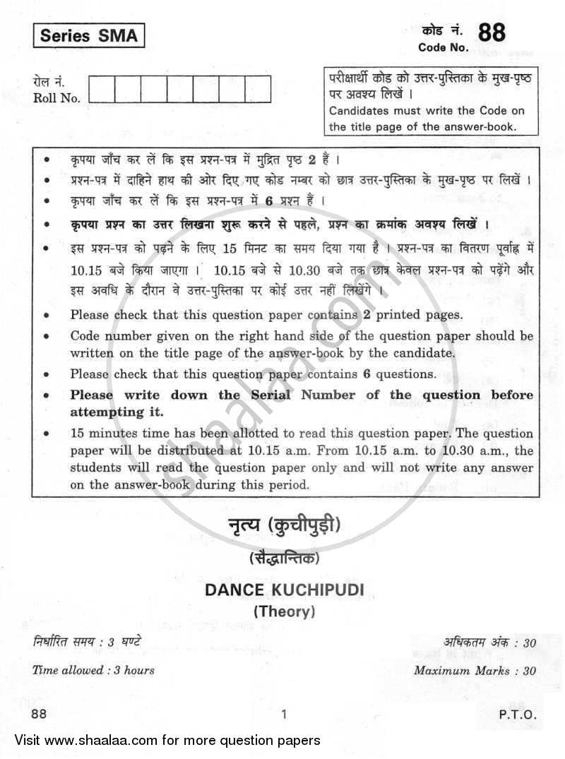 Dance Kuchipudi 2011-2012 - CBSE 12th - Class 12 - CBSE (Central Board of Secondary Education) question paper with PDF download