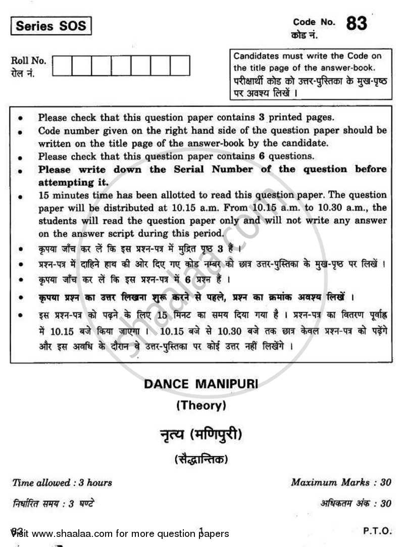 Question Paper - Dance Manipuri 2010 - 2011 - CBSE 12th - Class 12 - CBSE (Central Board of Secondary Education)