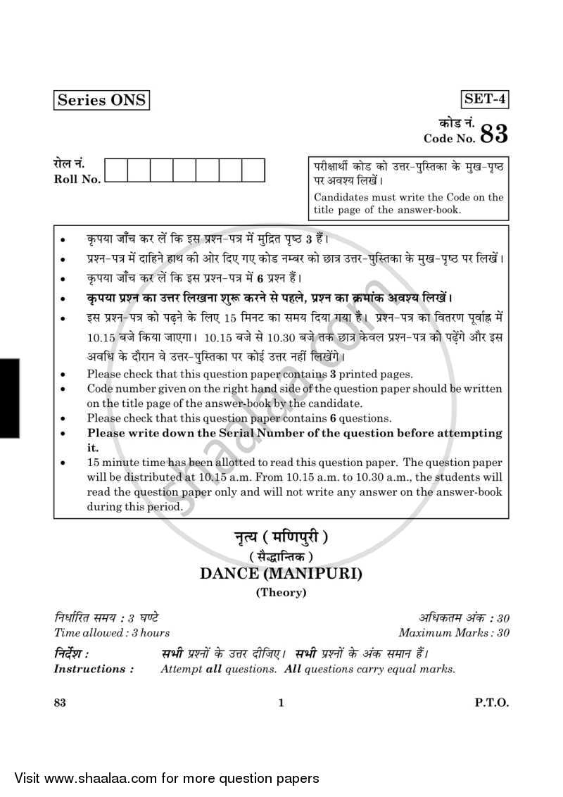 Question Paper - Dance Manipuri 2015 - 2016 - CBSE 12th - Class 12 - CBSE (Central Board of Secondary Education)