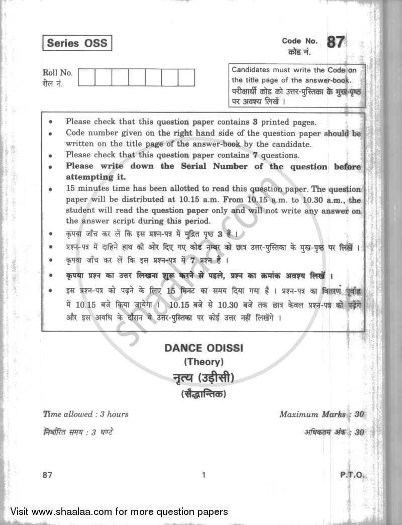 Question Paper - Dance Odissi 2009 - 2010 - CBSE 12th - Class 12 - CBSE (Central Board of Secondary Education)