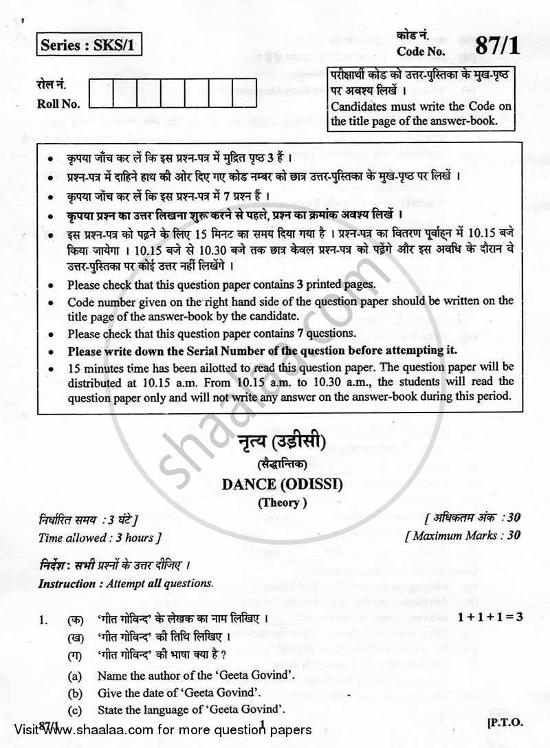 Question Paper - Dance Odissi 2012 - 2013 - CBSE 12th - Class 12 - CBSE (Central Board of Secondary Education)