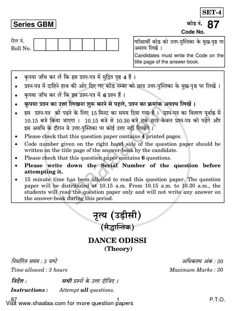 Question Paper - Dance Odissi 2016 - 2017 - CBSE 12th - Class 12 - CBSE (Central Board of Secondary Education) (CBSE)