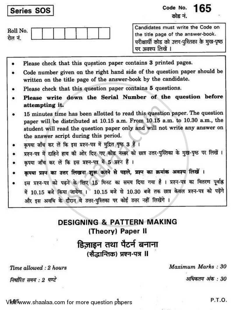 Question Paper - Designing and Pattern Making 2010 - 2011 - CBSE 12th - Class 12 - CBSE (Central Board of Secondary Education) (CBSE)