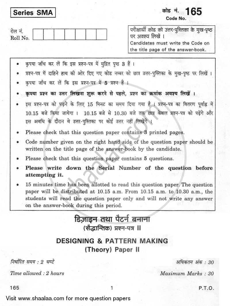 Question Paper - Designing and Pattern Making 2011 - 2012 - CBSE 12th - Class 12 - CBSE (Central Board of Secondary Education)