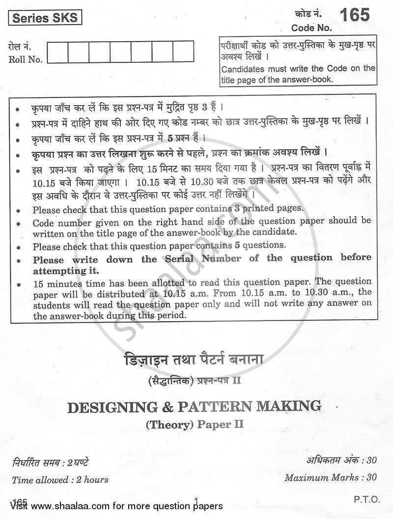 Question Paper - Designing and Pattern Making 2012 - 2013 - CBSE 12th - Class 12 - CBSE (Central Board of Secondary Education) (CBSE)