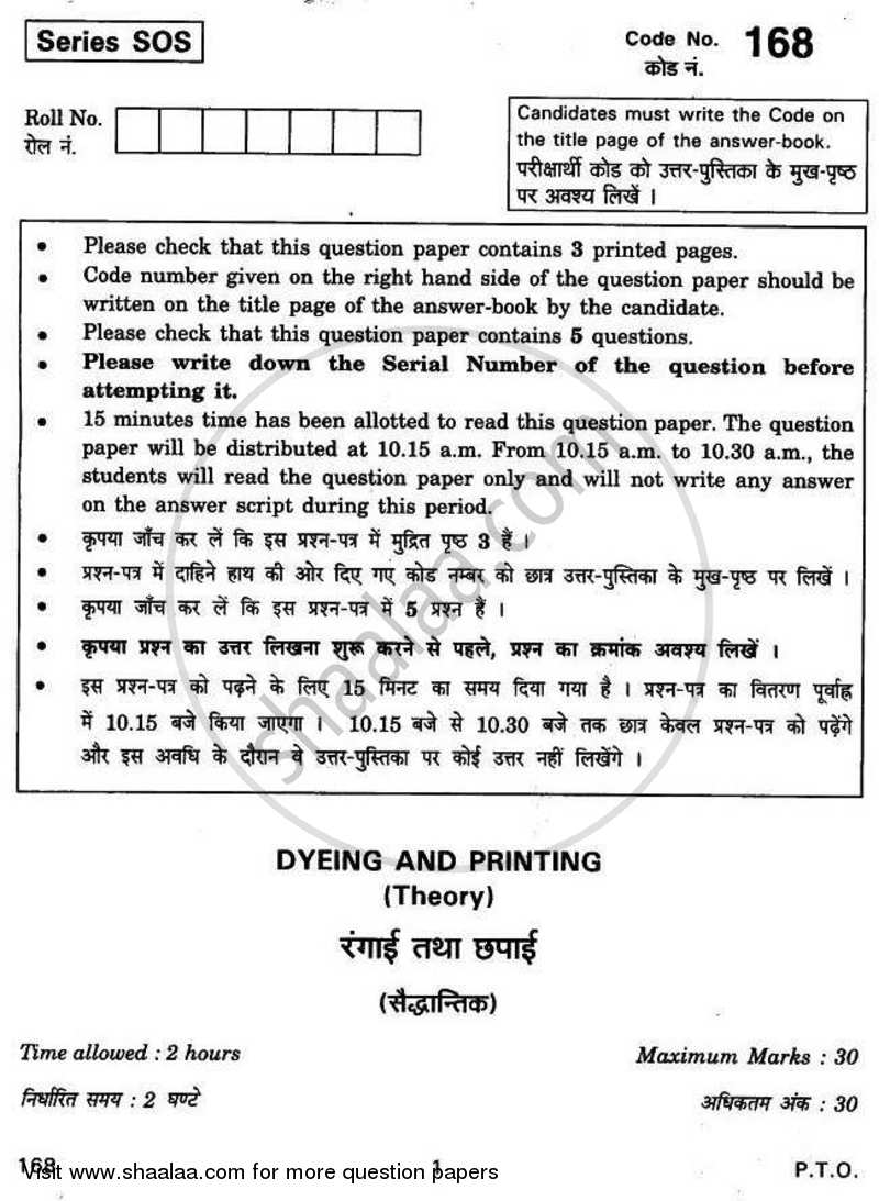 Question Paper - Dyeing and Printing 2010 - 2011 - CBSE 12th - Class 12 - CBSE (Central Board of Secondary Education)