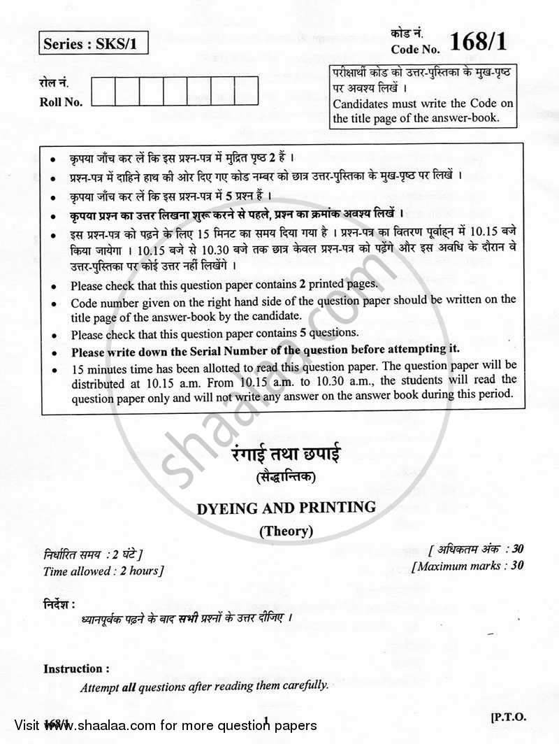 Question Paper - Dyeing and Printing 2012 - 2013 - CBSE 12th - Class 12 - CBSE (Central Board of Secondary Education)